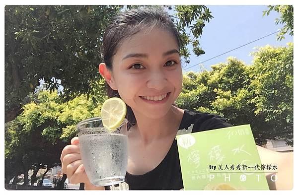【體驗】美人秀秀新一代檸檬水9.jpg