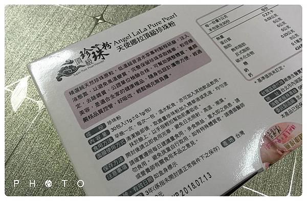 天使娜拉頂級珍珠粉3.jpg