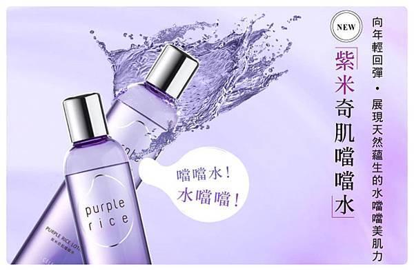 紫米奇肌噹噹水.jpg