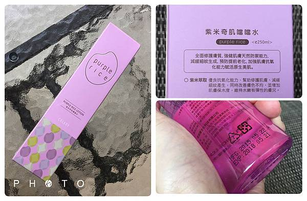 紫米奇肌噹噹水4.jpg