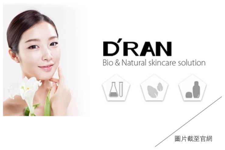 【體驗】DRAN的奇肌透亮淨白系列.jpg