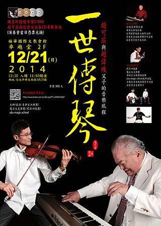 1412-父子演奏會海報renewFinal.jpg