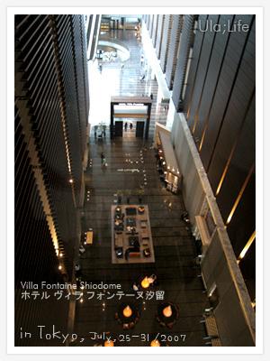 20070725-Day1-22-汐留飯店lobby.jpg