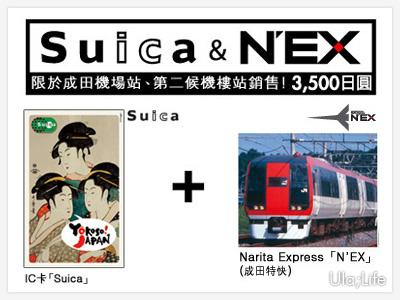 20070725-Day1-11-Suica&N'EX.jpg