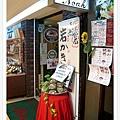 Day1-3-10-noah洋食居酒屋.jpg
