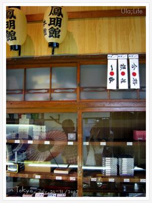 春日-鳳明館很傳統的販售部