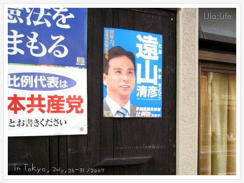 這陣子剛好是日本選舉,到處都是選舉海報