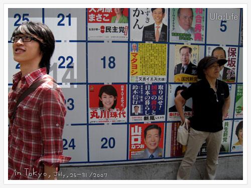 日本的選舉海報牆,阿鋒14號凍蒜!