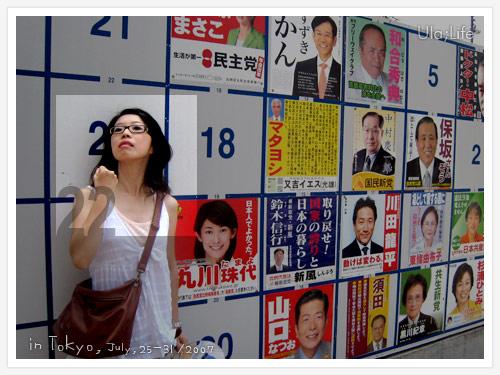 日本的選舉海報牆,莊22號凍蒜!