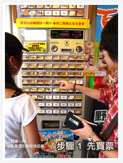 自動售票鐵板燒餐廳-買票中