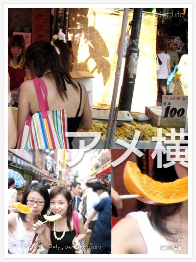 Day4-2-36阿美橫町-吃100圓哈密瓜