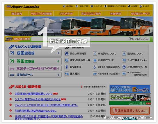 利木津巴士limousinebus網頁查詢教學-1