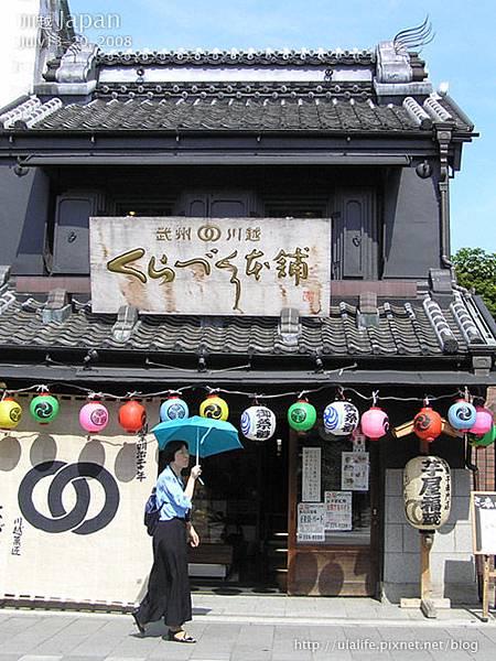 2008japan川越-11.jpg