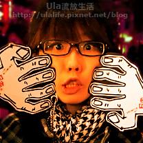 20100106-ula.jpg