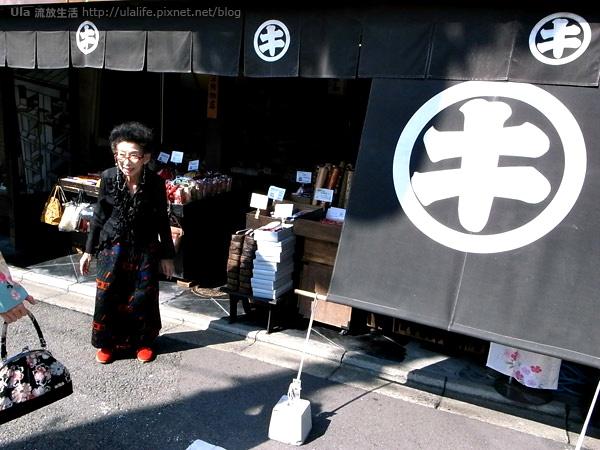 1stOct2009-Kyoto-57.jpg