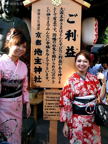 2009-ula-Kyoto (109).jpg