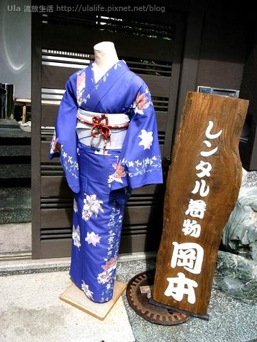 2009-ula-Kyoto (26).jpg