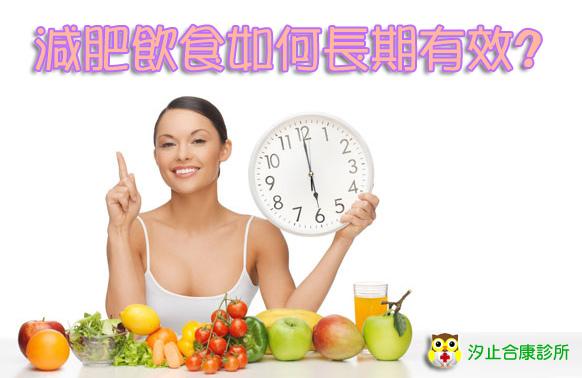 減肥飲食如何長期有效
