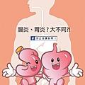 胃炎腸炎大不同