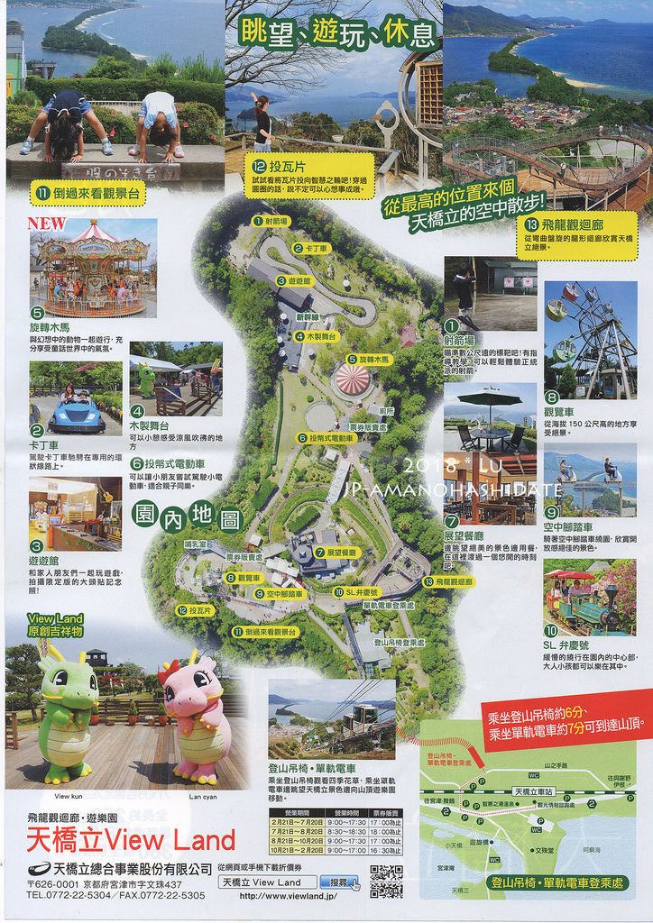 日本Day5-02