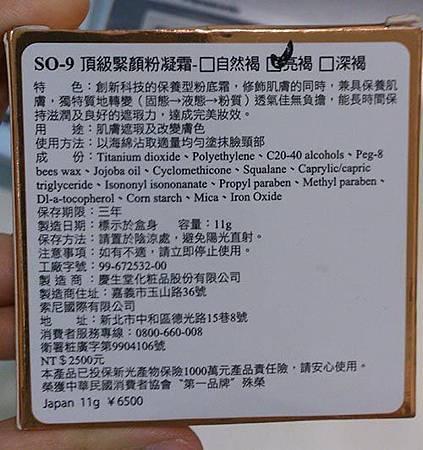 so-9 頂級緊顏粉凝霜 亮褐款.jpg