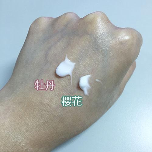 牡丹vs櫻花護手霜比較圖1.jpg