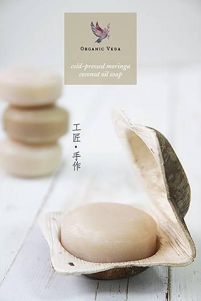 Moringa辣木皂
