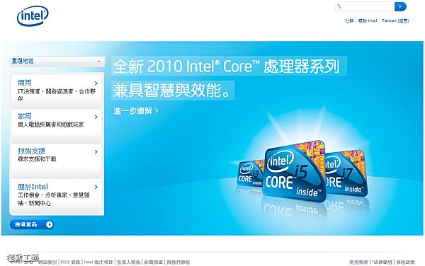 1. Intel 首頁.png