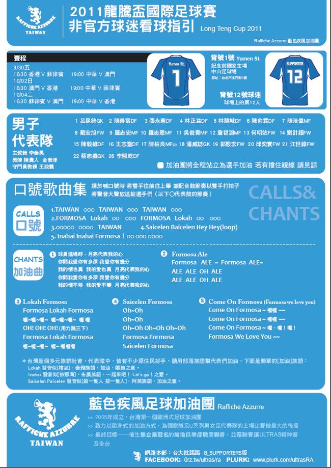 2011龍騰盃非官方guide