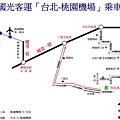 機場巴士路線圖
