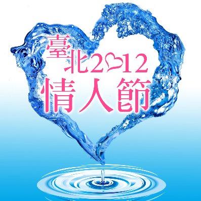 2012台北情人節