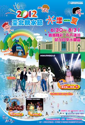 台北親水節