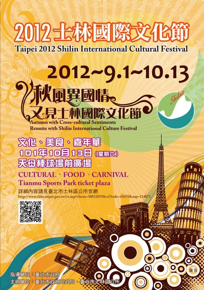 2012士林國際文化節