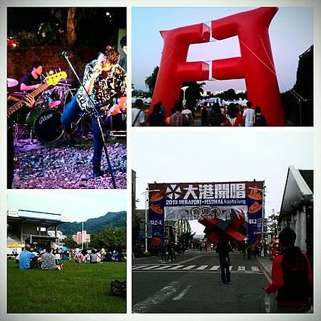 2013音樂祭