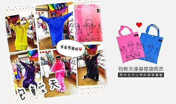 包輕天連身雨衣BN.jpg
