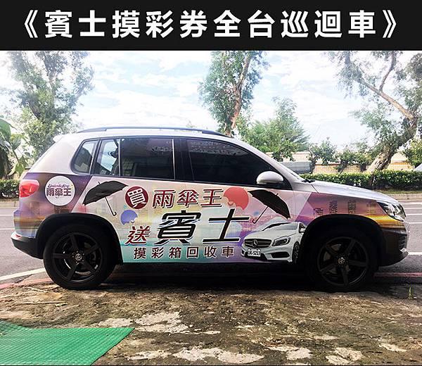 賓士回收車_01.jpg