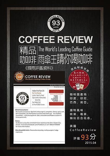 0125咖啡DM簡介.jpg