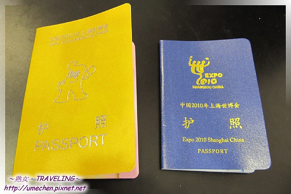 世博護照-可以參觀各展館後蓋章.jpg