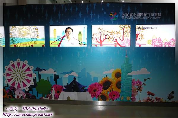 台北案例館-花卉博覽會的廣告.jpg