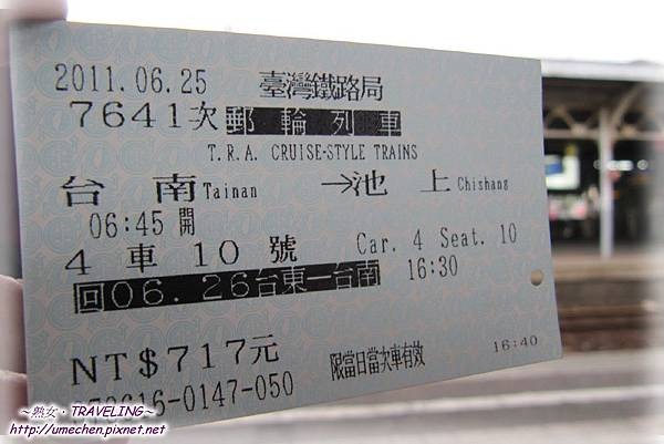 郵輪列車車票.jpg