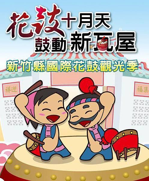 2011花鼓藝術節觀光季圖片-1.jpg