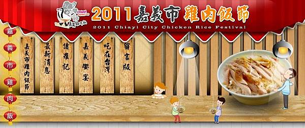 2011嘉義雞肉飯節.jpg