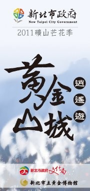 黃金山城逍遙遊海報.jpg