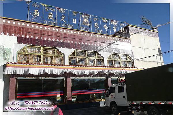 新定日-裏外都很有藏風的珠峰賓館
