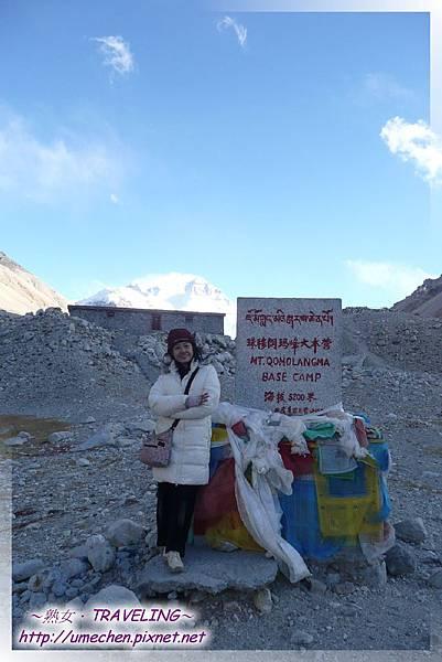 珠峰大本營 (2)