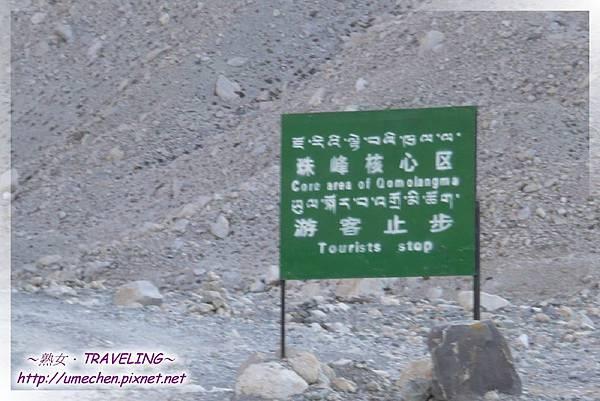 珠峰大本營 (5)