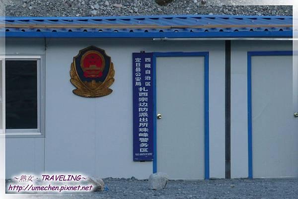 珠峰大本營-札西宗的邊防派出所