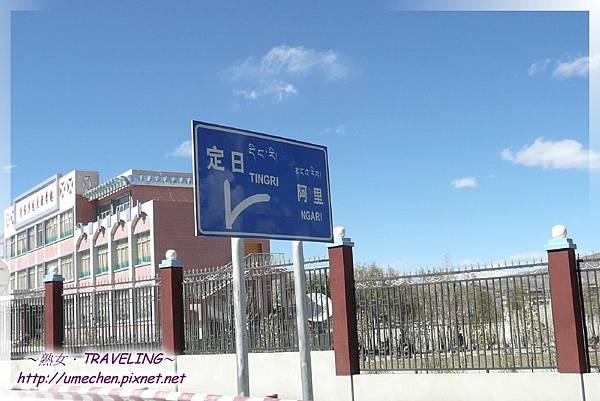國道318與新藏公路交界路口_09