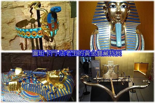 圖坦卡門-法老王的黃金寶藏特展.jpg