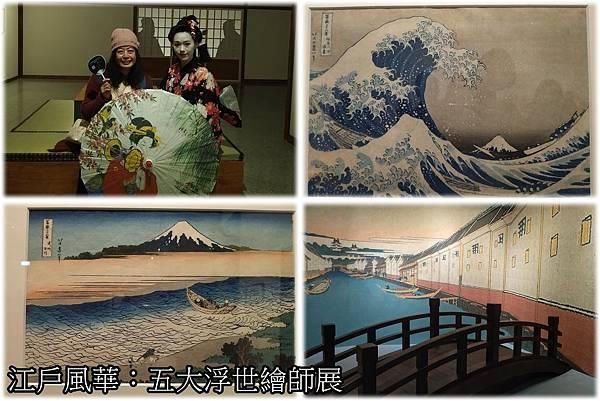 江戶風華:五大浮世繪師展.jpg